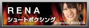 RENA オフィシャルブログ