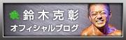 鈴木克彰 オフィシャルブログ