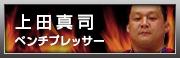 上田真司 オフィシャルブログ