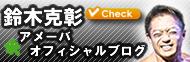鈴木克彰の体作りブログ